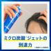 Японский тоник для роста волос Succes