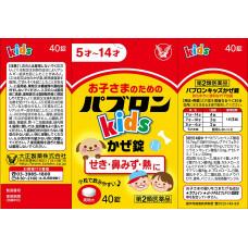 Детский жаропонижающий Paburon Kids