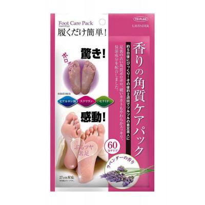 Японские носочки для педикюра TO-PLAN с ароматом лаванды