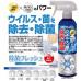 Японский антибактериальный, антивирусный спрей TOAMIT