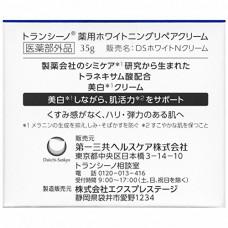 Ночной крем от пигментных пятен Transino Whitening Repair Cream