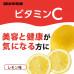 Японский витамин С в виде желе со вкусом лимона UHA