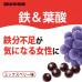 Японское железо с фолиевой кислотой в виде виноградного желе UHA